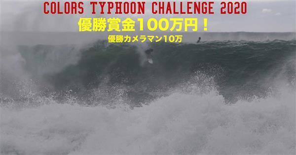 colors TYPHOON Challenge 2020