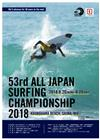 53nd All Japan Surfing Championship 2018